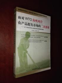全国城市农贸中心(批发市场)联合会农产品批发市场理论丛书:面对WTO海峡两岸农产品批发市场的二次创业--农产品批发市场企业新阶段的发展策略和措施【作者签名本】