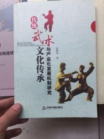 传统武术文化传承与产业化发展机制研究  权黎明
