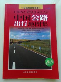 中国公路出行地图集