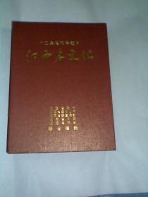 十二集电视专题片:江西名文化(带盒,)