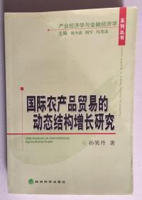 国际农产品贸易的动态结构增长研究(平装本)