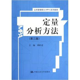 定量分析方法(第三版)