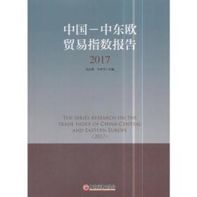 中国--中东欧贸易指数报告(2017)