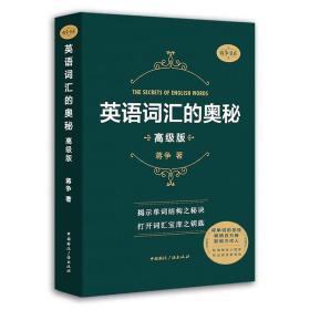 蒋争书系 英语词汇的奥秘高级版
