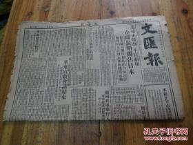2456:民国38年9月2日《文汇报》一张半,有冯玉祥将军周年祭,美帝正策划不宣而战企图长期独占日本,平剧改革工作的初步体验 等精彩内容