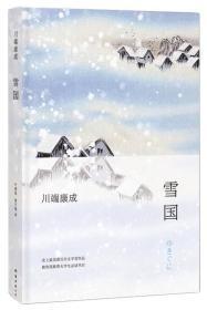 正版二手【包邮】雪国日川端康成南海出版社9787544265591有笔记