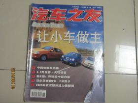 汽车之友2002年第6期