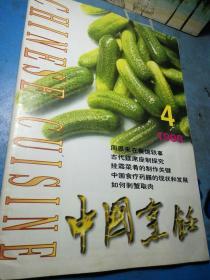 中国烹饪 1998年第4期(多买邮费实收)