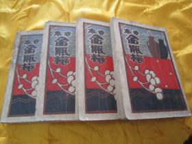 民国十九年(1930)上海卿云图书公司原刊《古本金瓶梅》,全一百回,32开平装四册全。民国校点本金瓶梅中除上海杂志公司施校本外,唯此本最具代表性,其后众多翻印、盗印本皆奉其为祖本,因而具有较高的版本价值。