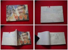 《检察官》,河北1984.5一版一印29万册,6784号,连环画