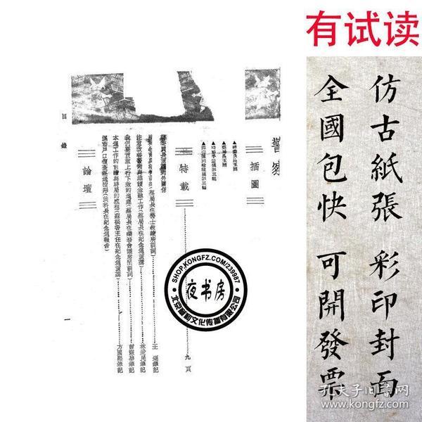警察月刊-(1933-1937年民国期刊复印本,51期5333页)