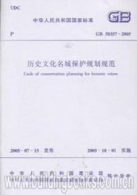 1511211881 / GB 50357-2005历史文化名城保护规划规范