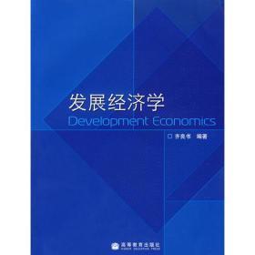 发展经济学 齐良书 高等教育出版社 9787040217483s