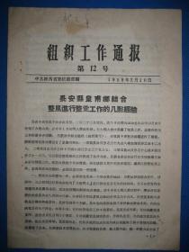 1958年2月10日 组织工作通报