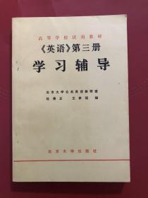 高等学校试用教材:《英语》第三册学习辅导