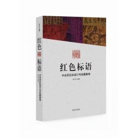 红色标语-中央苏区标语口号收藏集 锦