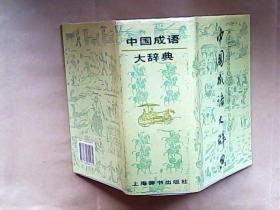 中国成语大辞典  精装