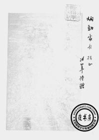 【复印件】第四年之西南公路-1941年版-