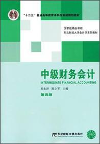 二手正版二手中级财务会计(第四版) 刘永泽,陈立军9787565415609