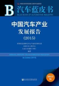 中国汽车产业发展报告(2015)