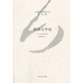 【正版】韩柳文学论