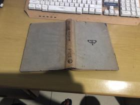 汉译世界名著:扎拉图士特拉如是说【精装】民国25年初版 带护封品