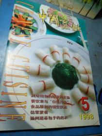 中国烹饪 1998年第5期(多买邮费实收)