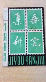 《集邮研究》1983年.第一期.总第一期.创刊号.100元.