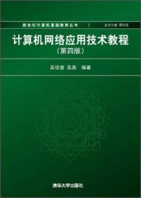计算机网络应用技术教程(第4版)/新世纪计算机基础教育丛书