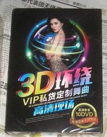 3D环绕 VIP私货定制舞曲