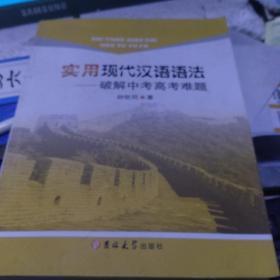 实用现代汉语语法(破解中考高考难题)