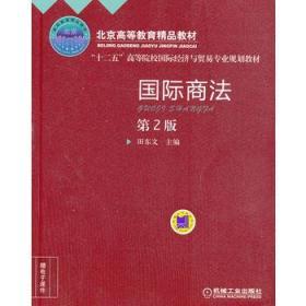 国际商法 正版 田东文 9787111414193 机械工业出版社 正品书店