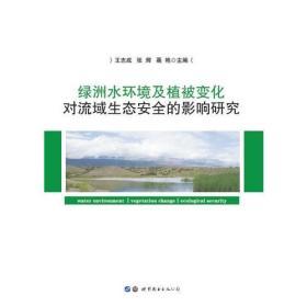 绿洲水环境及植被变化对流域生态安全的影响研究
