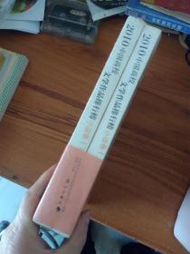 2010中国高校文学作品排行榜