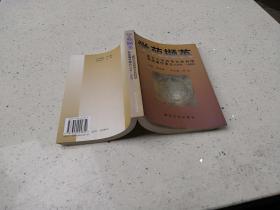 学苑撷英:复旦大学哲学社会科学获奖著作简介:1978~1999