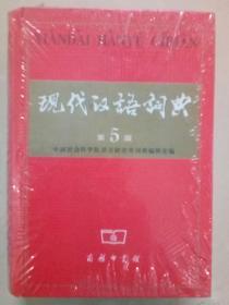 现代汉语词典(第5版)