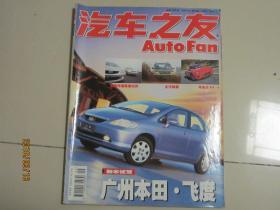 汽车之友 2003年第9期