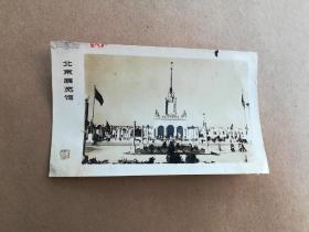 老照片:北京展览馆(1962年新年贺卡)
