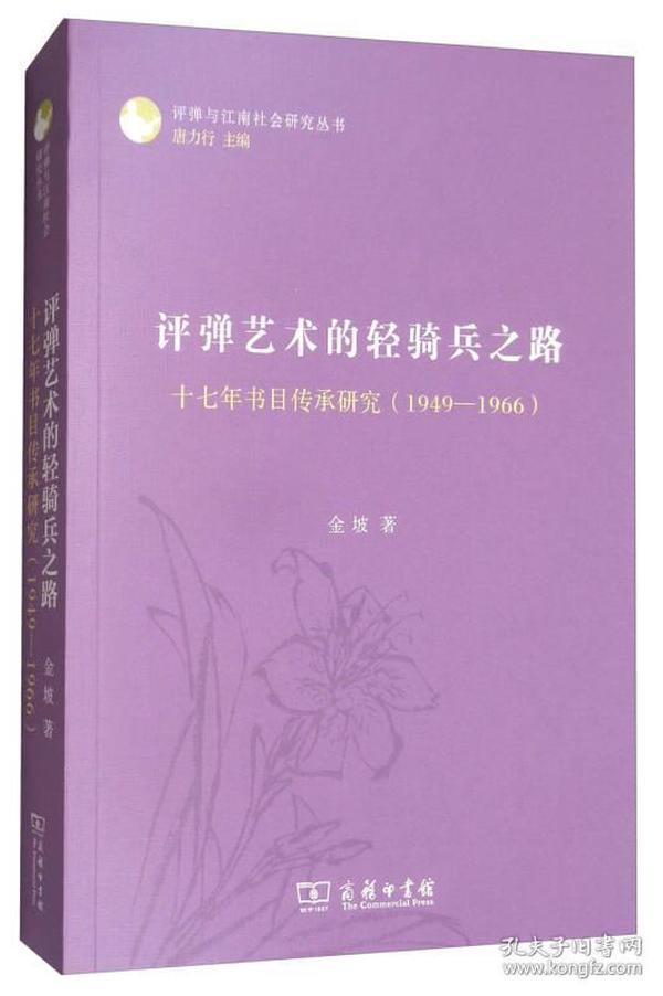 新书--评弹与江南社会研究丛书:评弹艺术的轻骑兵之路·十七年书目传承研究(1949~1966)