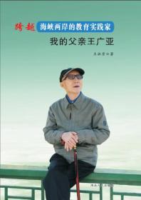 跨越海峡两岸的教育实践家 我的父亲王广亚