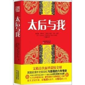 当天发货,秒回复咨询太后与我:[英]巴恪思 著,王笑歌 译 出 版 社:云南人民出版社如图片不符的请以标题和isbn为准。