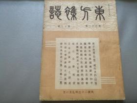 东方杂志 第三十一卷 第十七号 民国23年