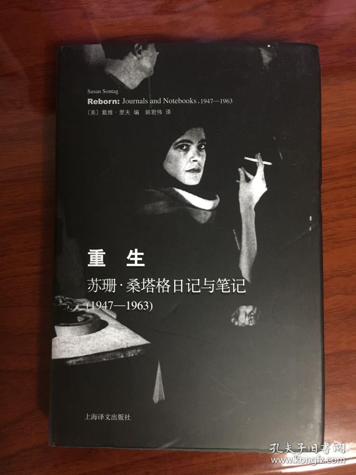 重生:桑塔格日记与笔记1947~1963:苏珊·桑塔格文集