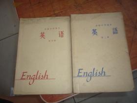 初级中学课本――英语(第二、四册) 合售 二 、一版2印