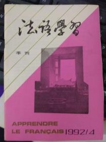 法语学习(季刊)1992/4