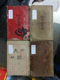 民国六年(1917年)监本诗经(卷一至卷八)四册一套全【上海共和书局石印】