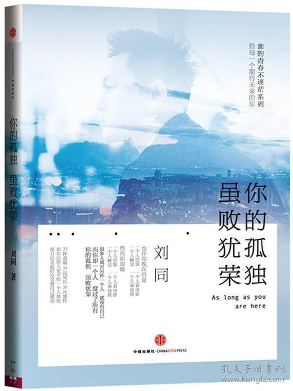 【现】刘同-你的孤独,虽败犹荣