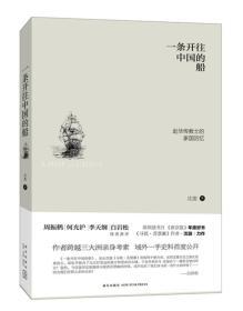 一条开往中国的船:赴华传教士的家国回忆