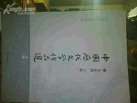 中国历史文学作品选【高等学校文科教材 中编 隋唐五代部份】