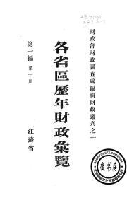 【复印件】各省区历年财政汇览-江苏省-1927年版--财政部财政调查处编辑财政丛刊